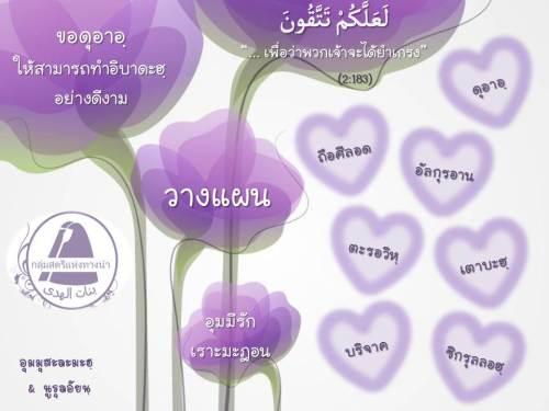 570625_UmmeeRamadan2